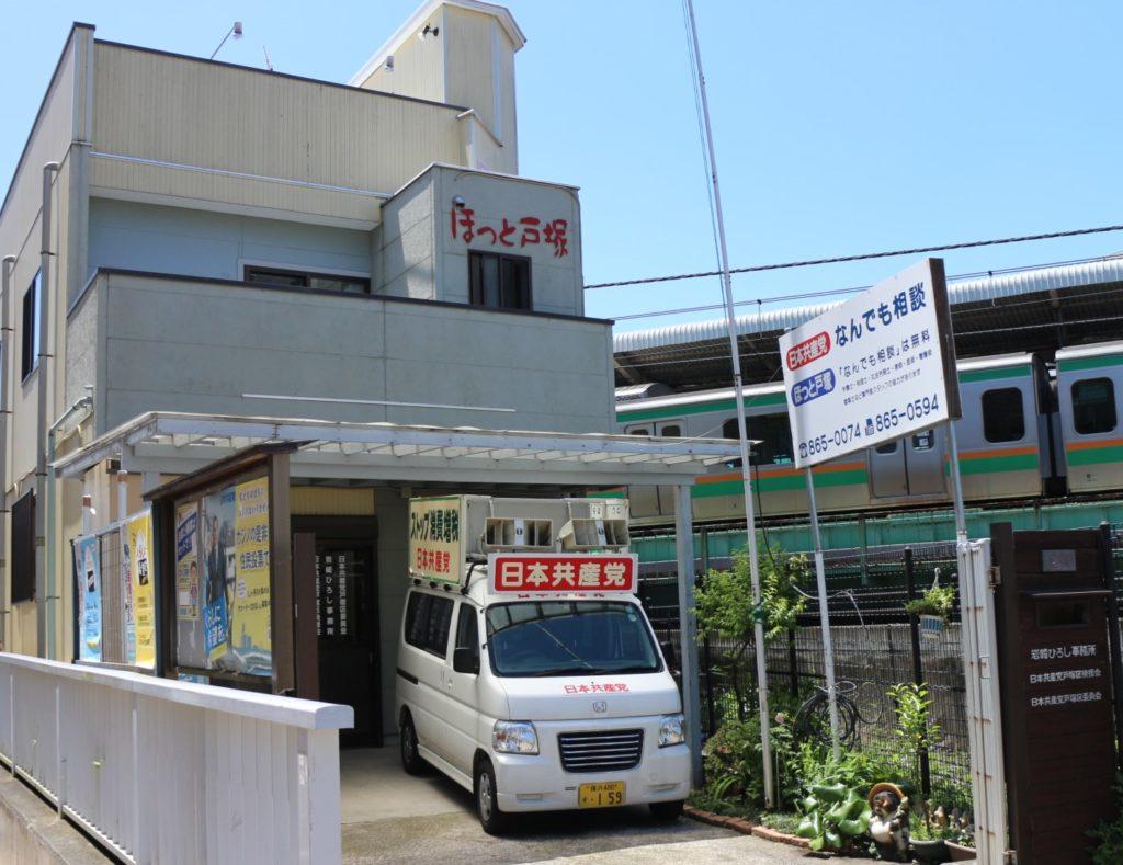 岩崎ひろし事務所